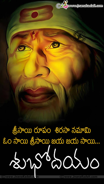 Latest Good Morning wishes Quotes in Telugu, Telugu Subhodayam with saibaba hd wallpapers