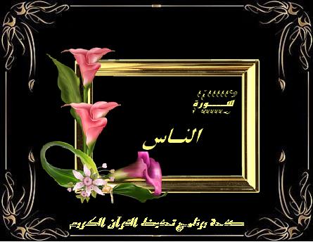 تحميل سورة الرحمن بصوت العجمي