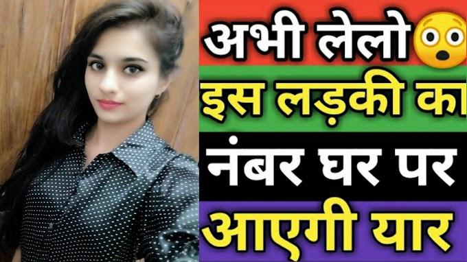 Online me ladkiya kese pataye Hindi me