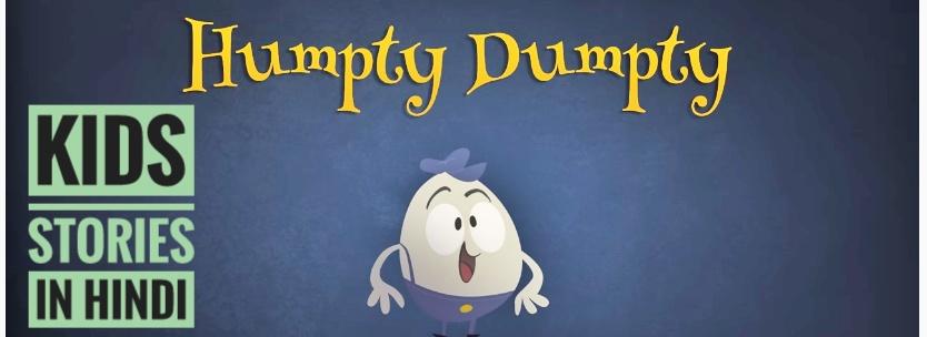 Kids Stories In Hindi || Humpty Dumpty Story || हम्प्टी और डम्प्टी