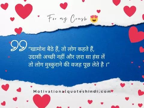 Crush Quotes In Hindi