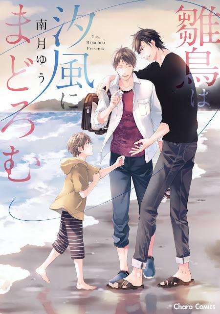 Manga: Nowevolution licencia Hinadori wa Shiokaze ni Madoromu