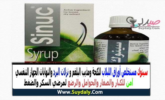 سينوك شراب Sinuc Syrup مستخلص أوراق اللبلاب مكمل غذائي لعلاج التهابات الشعب الهوائية والسعال ونزلات البرد والكحة البديل و السعر في 2020