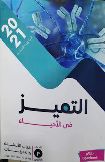 اجابات كتاب التميز في الاحياء الثانوية العامة النظام الجديد 2021