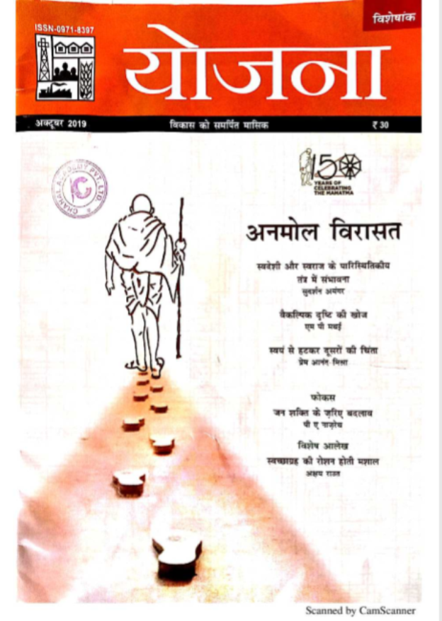 Yojana-Current-Affairs-October-2019-For-UPSC-Exam-Hindi-PDF-Book