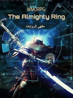 رواية The Almighty Ring مترجمة