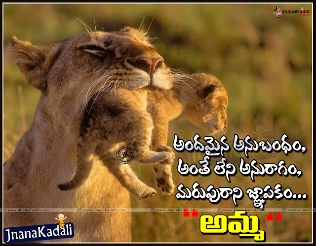 best mothers day quotes in telugu,happy mothers day quotes in telugu,mother's day 2020 quotes in telugu,mother's day special quotes in telugu,mother's day telugu quotes 2020,mothers day images and quotes in telugu,mothers day quotes from daughter in telugu,mothers day quotes from son in telugu,mothers day quotes in telugu,mothers day quotes with images in telugu,mother's day greeting cards in telugu,mother's day telugu messages,mothers day cards in telugu,mothers day greetings in telugu,mothers day messages from daughter in telugu,happy mother's day wishes in telugu,mother's day greeting cards in telugu,mother's day wishes from son in telugu,mother's day wishes in telugu,mothers day greetings in telugu