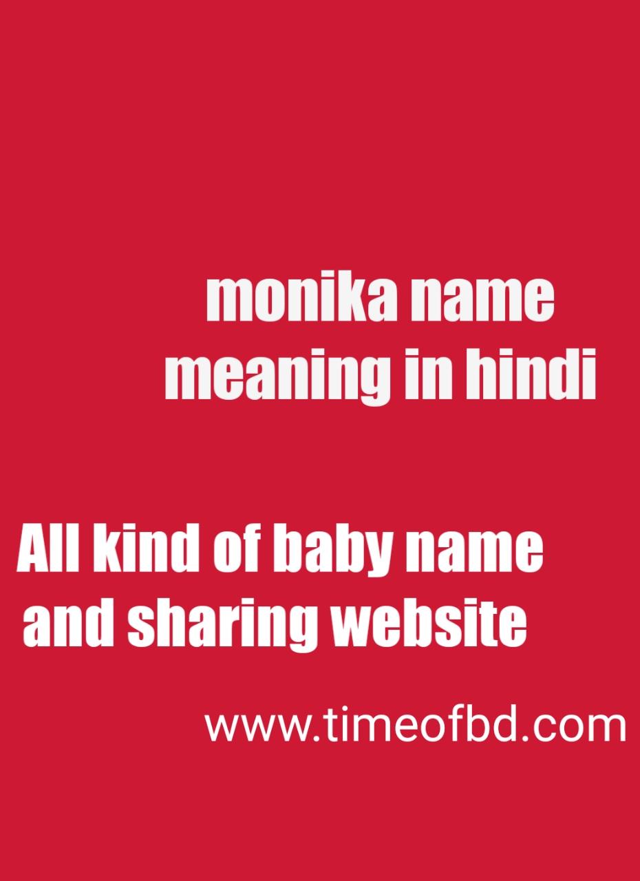 monika name meaning in hindi,monika ka meaning, monika meaning in hindi dictionary, meaning of monika in hindi.