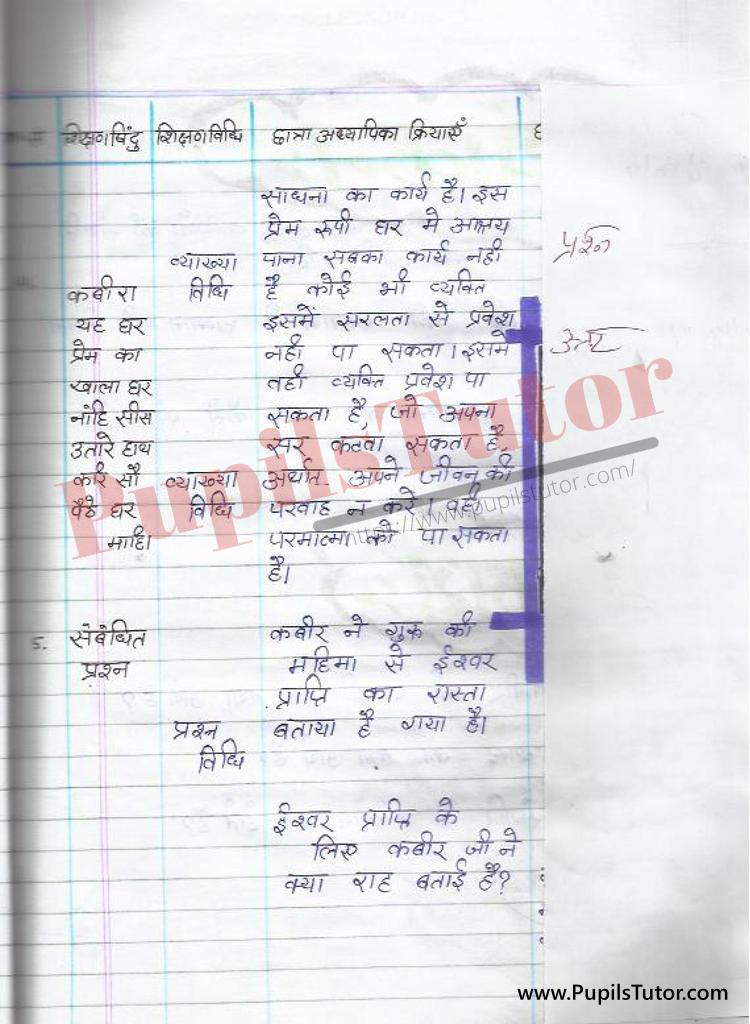हिंदी काव्य पाठ योजना कबीर की संखिया