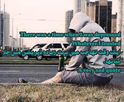 There was a time when I was very depressed Whatever I trusted /Love Quote In Urdu
