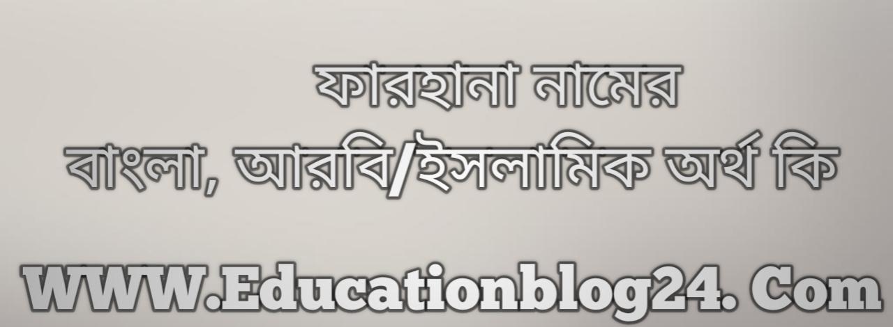 Farhana name meaning in Bengali, ফারহানা নামের অর্থ কি, ফারহানা নামের বাংলা অর্থ কি, ফারহানা নামের ইসলামিক অর্থ কি, ফারহানা কি ইসলামিক /আরবি নাম