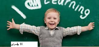 التعليم الصح :ازاى تخلى طفلك  يحب التعليم وبدءالعام الدراسى بحب ونشاط وذكاء