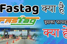 फास्ट टैग क्या है ? | फास्ट टैग कैसे काम करता है ? | फास्ट टैग के फायदे क्या है ? | What is Fast Tag ? | Benifits of Fast Tag - Latest Khabars
