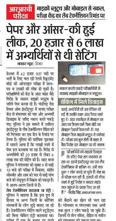 रेलवे ग्रुप डी परीक्षा 2018 :: पेपर और आंसर की हुई लीक , 20 हज़ार से 6 लाख में अभ्यर्थियों से सेटिंग RRB Railway Group D 2018 Exam Scam | क्लिक करे और पढ़े पूरी खबर
