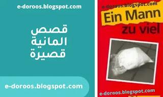 قصة ألمانية للمتبدئين - ein mann zu viel - edoroos