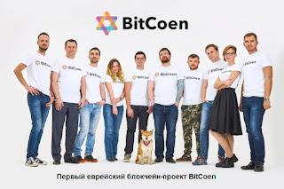 Первый еврейский блокчейн-проект BitCoen
