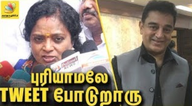 Tamilisai Soundararajan Hits Back Kamal Hassan | Latest Speech on GST