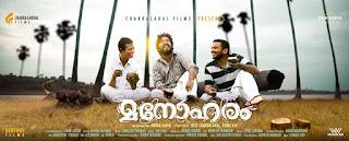manoharam movie www.mallurelease.com