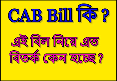 নাগরিকত্ব সংশোধনী বিল 2019 কি? What Is CAB Bill Or Citizenship-Amendment-Bill | Full Details