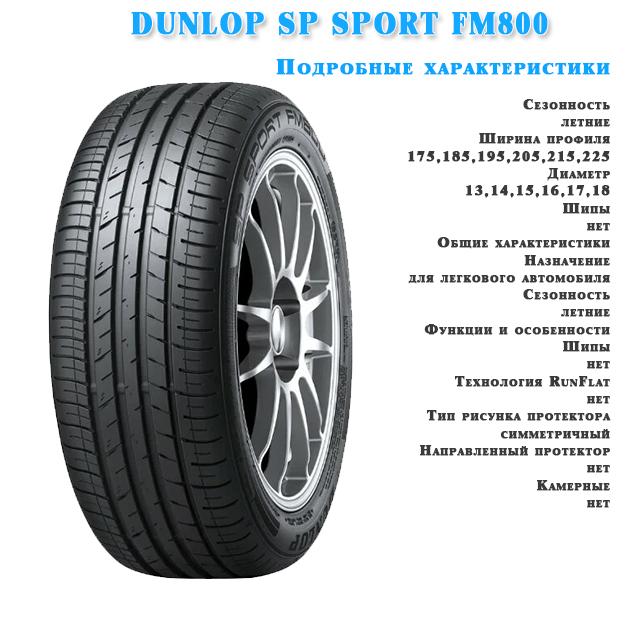 Характеристика шин DUNLOP SP SPORT FM800