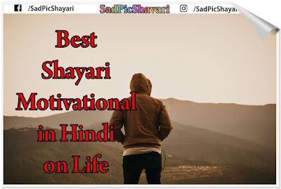 Best Shayari Motivational in Hindi on Life