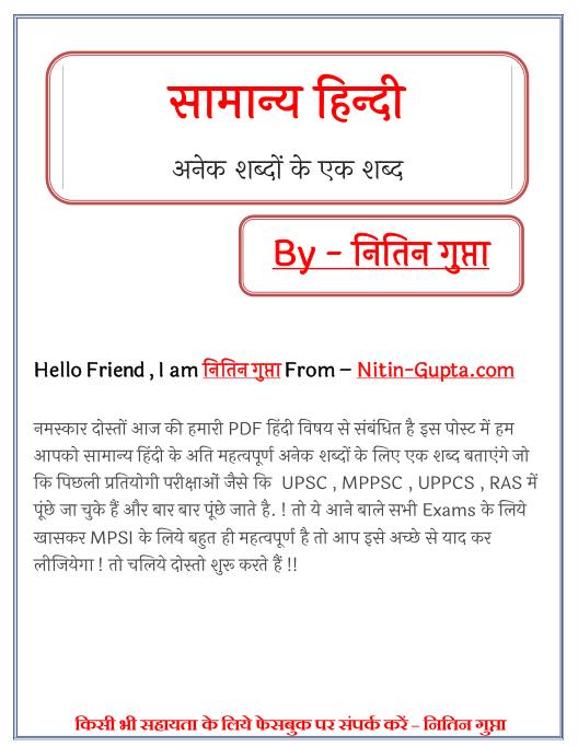 अनेक शब्दों के लिए एक शब्द सामान्य हिंदी नितिन गुप्ता द्वारा पीडीऍफ़ पुस्तक | Anek Shabdon Ke Liye Ek Shabd Samanya Hindi PDF Free Download By Nitin Gupta