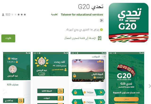تحميل تطبيق لبعة تحدي G20