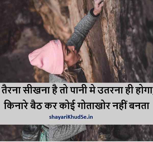 inspirational quotes in Hindi for Life Download, inspirational quotes in Hindi about Life and Struggle Download, inspirational quotes in Hindi about Life and Struggle Images Download, Life Inspirational Quotes in Hindi With Images