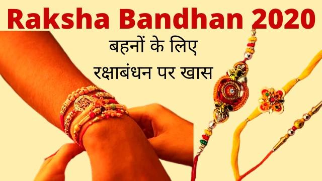 Raksha Bandhan 2020 - RakshaBandhan Muhurat 2020 | Image | Best Wishes | Raksha Bandhan ka Gana | pic