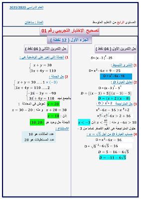 اختبار تجريبي في الرياضيات مع الحل للسنة الرابعة متوسط تحضيرا لشهادة التعليم المتوسط 2021