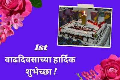 1st birthday wishes in marathi