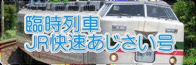 鎌倉あじさい号