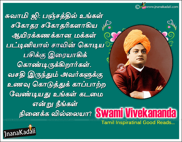 swami vivekananda quotes for WhatsApp status and dp,famous vivekananda words on life for WhatsApp status and dp,success sayings in tamil by Vivekananda for WhatsApp status and dp,Good morning Tamil Quotes With Swami Vivekananda Golden words for WhatsApp status and dp,inspirational tamil quotes