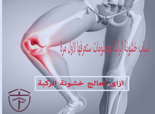ستتعرف على اسباب خشونة الركبة وافضل تمارين لعلاج خشونة الركبة وتجنب التعرض لخشونة الركبة فى مرحلة الشباب