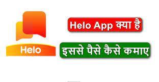 helo app se paise kaise kamaye in hindi,Helo App kya hai ? Helo App se paise kaise kamaye in hindi 2021,