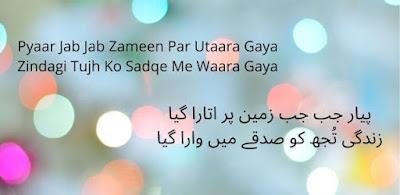 Urdu Pain Quotes