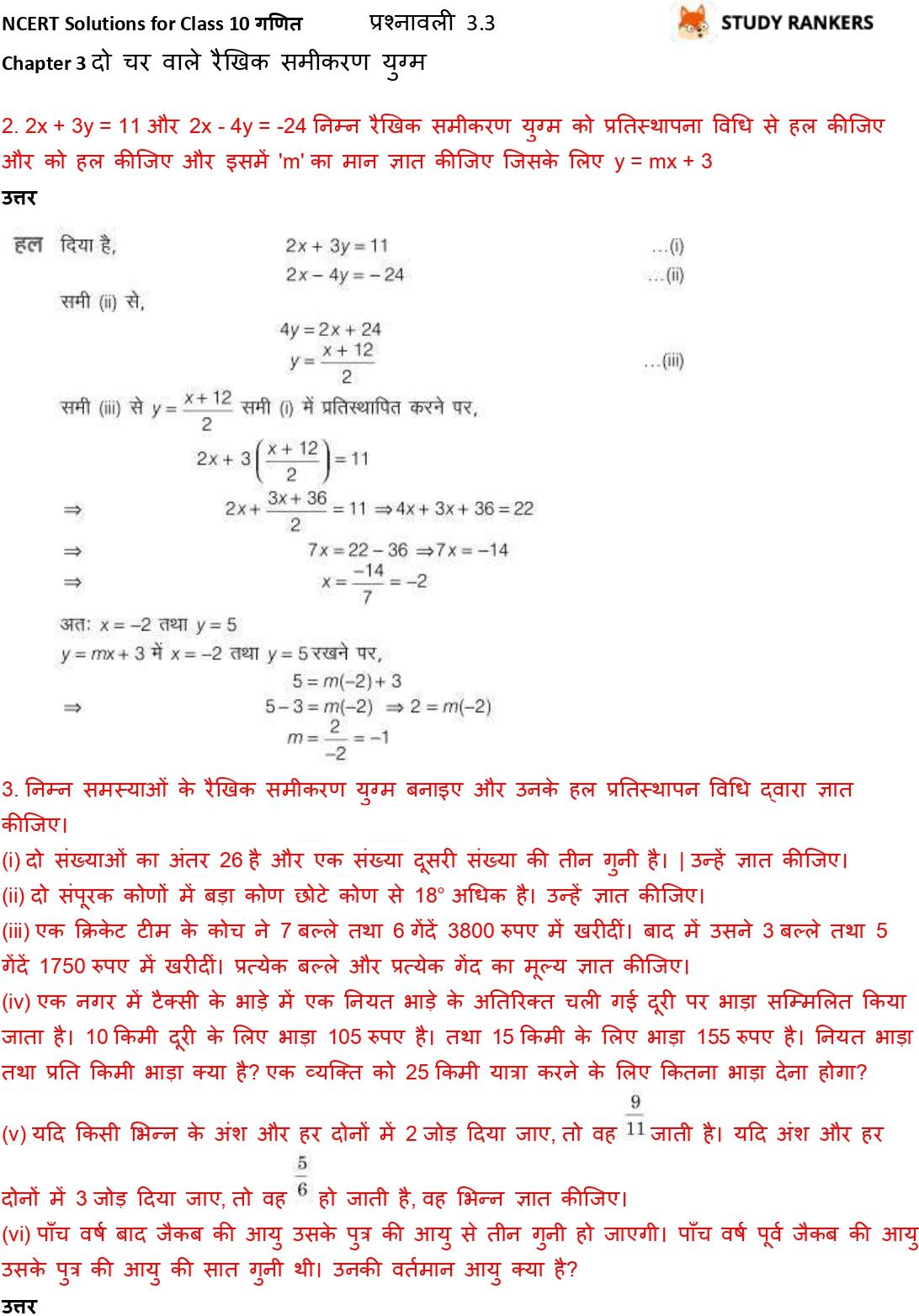 NCERT Solutions for Class 10 Maths Chapter 3 दो चर वाले रैखिक समीकरण युग्म प्रश्नावली 3.3 Part 4