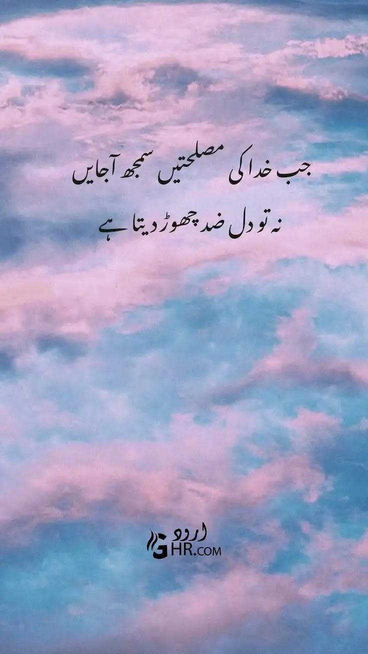 اردو-کوٹس آن لائف۔
