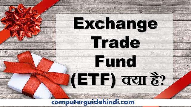 Exchange Trade Fund (ETF) क्या है?