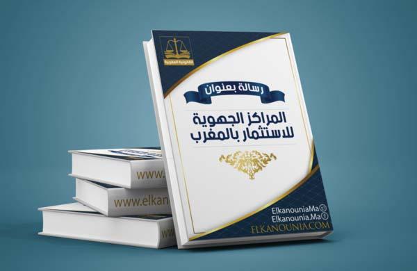"""رسالة بعنوان: المراكز الجهوية للاستثمار بالمغرب """"مكامن الخلل ومداخل الإصلاح"""" PDF"""