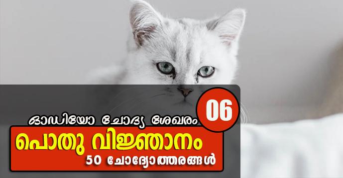 Kerala PSC   General Knowledge   50 Questions - 06