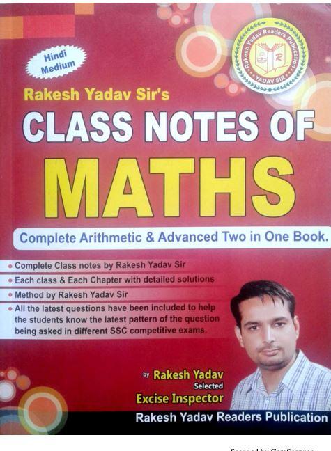 मैथ्स क्लास नोट्स पूरा अंकगणित : सभी प्रतियोगी परीक्षाओं के लिए   Maths Class Notes Complete Arithmetic : for all Competitive Exams