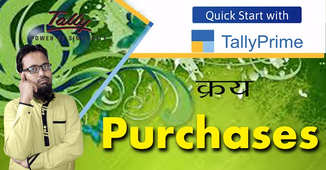 Puchase Account meaning in hindi |  क्रय खाता से क्या मतलब है