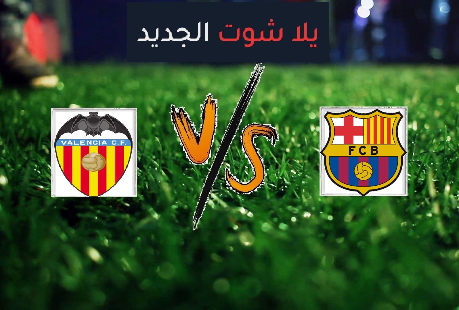 نتيجة مباراة برشلونة وفالنسيا اليوم السبت بتاريخ 25-05-2019 كأس ملك إسبانيا