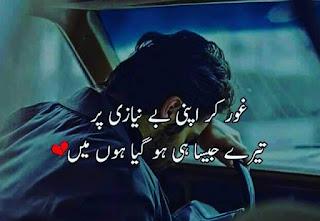 Best Urdu Poetry for Whatsapp Status