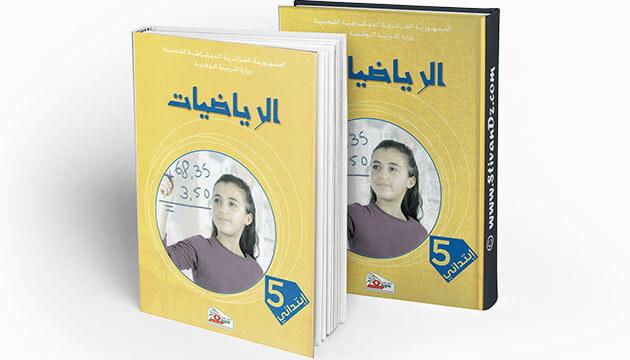 كتاب الرياضيات الطبعة الجديدة السنة الخامسة إبتدائي الجيل الثاني
