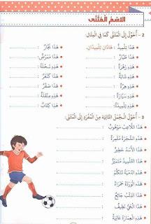 21 - كراس العطلة عربية سنة ثالثة