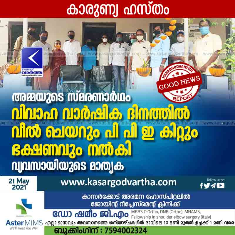 Kasaragod, Kerala, News, In memory of his mother businessman donated wheelchairs, PPE kits and food.
