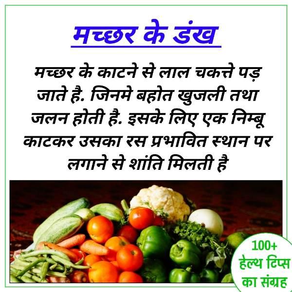 Natural Health Tips in Hindi 8 | हिंदी हेल्थ टिप्स का बहोत ही उपयोगी संग्रह