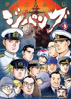 Zipang Manga